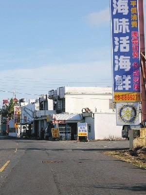 大光海產街