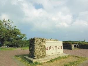 墾丁社頂自然公園